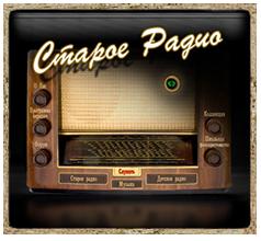 Старое радио:радиопостановки, радиоспектакли, сказки, песни СССР, школьная фонохрестоматия